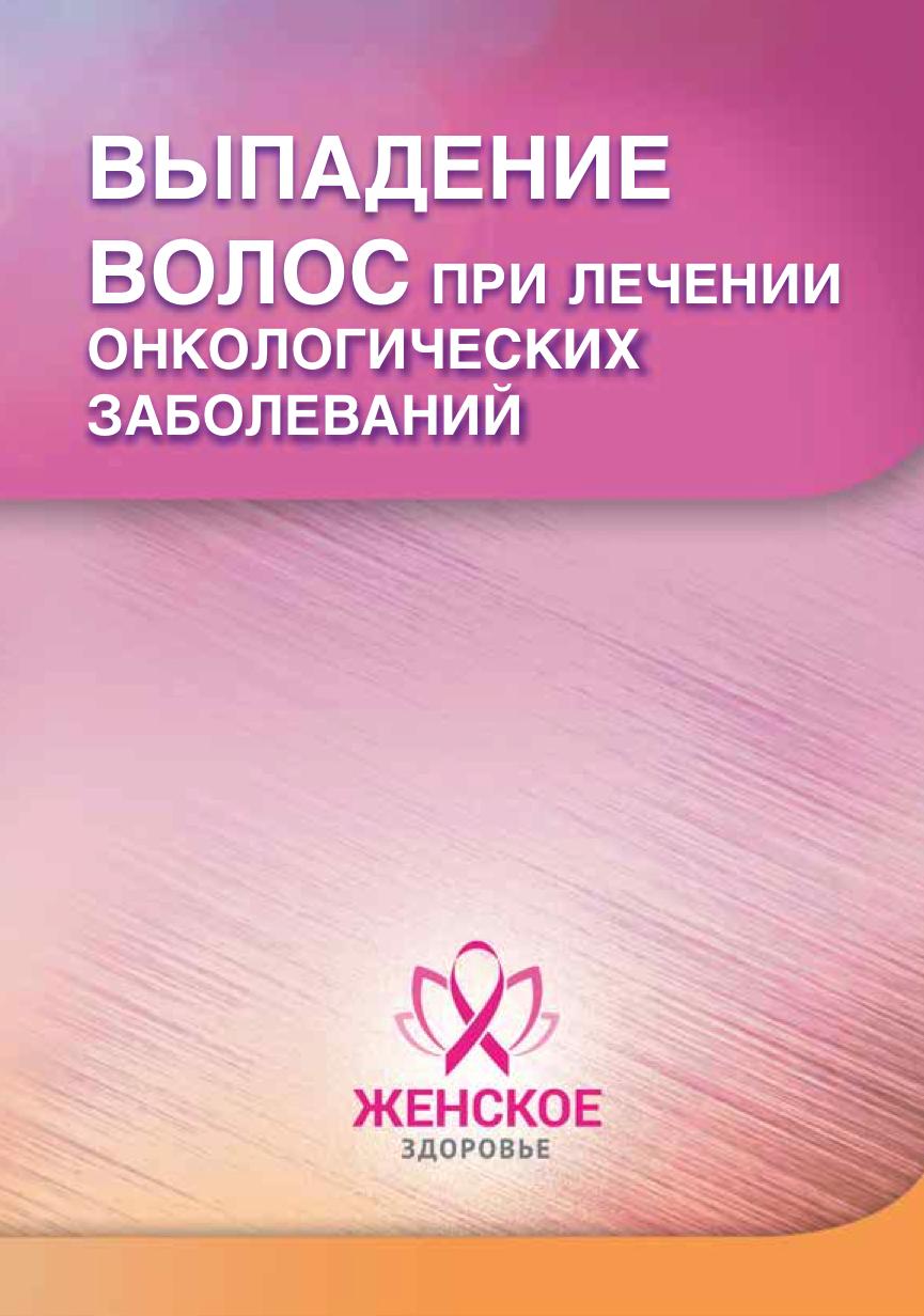 Средство для роста волос для мужчин в аптеках